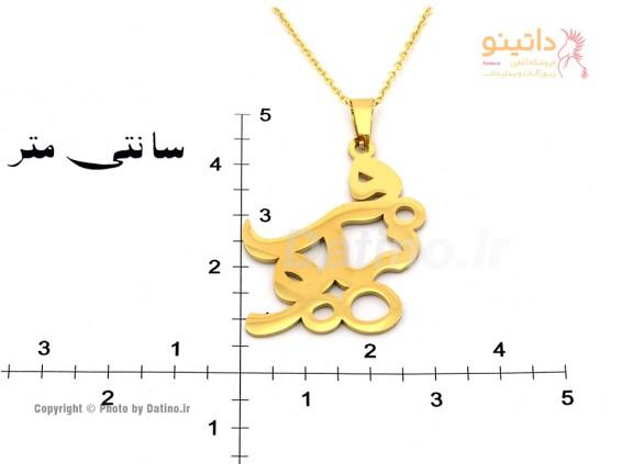 عکس گردنبند استیل اسم فارسی-Zarrin.N.36 - انواع مدل گردنبند استیل اسم فارسی-Zarrin.N.36