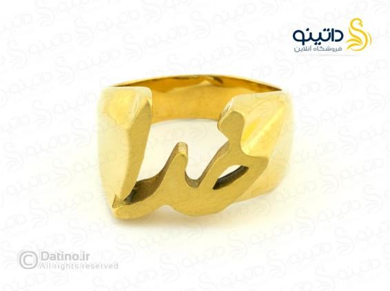 عکس انگشتر مردانه خدا zarrin-r-55 - انواع مدل انگشتر مردانه خدا zarrin-r-55